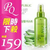 韓國 Nature Republic 92%蘆薈精華舒緩保濕噴霧 150ml 【PQ 美妝】