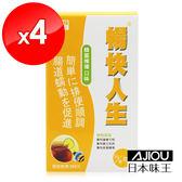 【限時特價】日本味王 暢快人生蜂蜜檸檬版(12袋/盒)X4