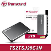 【免運費】Transcend 創見 StoreJet 25C3 2TB USB3.0 鋁殼 行動硬碟 (TS2TSJ25C3N) 2T SJ25C3N
