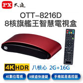 【PX大通】OTT-8216D 4K 8核旗艦王智慧電視盒