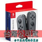 【台灣公司貨 NS週邊 可刷卡】☆ Switch Joy-Con 左右手控制器 雙手把 ☆【灰色】台中星光電玩