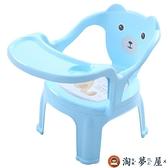 兒童餐椅帶餐盤叫叫靠背塑料凳子餐桌小板凳【淘夢屋】