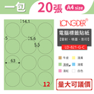 【龍德 longder】三用電腦標籤紙 12格 圓形標籤 LD-821-G-C  綠色 1包/20張 貼紙