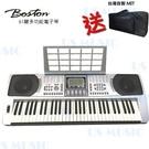 【非凡樂器】BOSTON BSN-250 標準61鍵可攜式電子琴/ 贈台製琴袋 / 公司貨保固