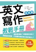 英文寫作教戰手冊:基礎篇(20K彩色 解答別冊)