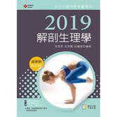2019年全方位護理應考e寶典  解剖生理學【含歷屆試題QR Code(護理師、