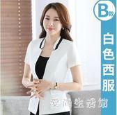 小西裝女外套短款春夏韓版女士修身顯瘦短袖職業裝西服女 mj11753『愛尚生活館』