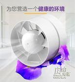 排氣扇衛生間換氣扇4寸 110PVC管道排風扇靜音圓形小型抽風機100 自由角落