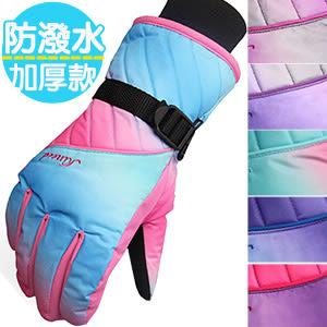 漸層女款防風透氣手套(男女騎士機車防滑防潑水手套戶外騎行摩托車自行車保暖防寒耐磨滑雪手套