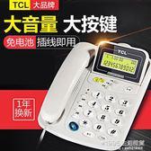 電話機 TCL家用辦公室座機 鈴聲音量大特大老人電話機電信有線家庭固定坐 1995生活雜貨