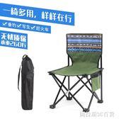 戶外折疊椅子便攜沙灘休閒旅行小馬扎釣魚凳子靠背美術寫生小板凳 圖拉斯3C百貨