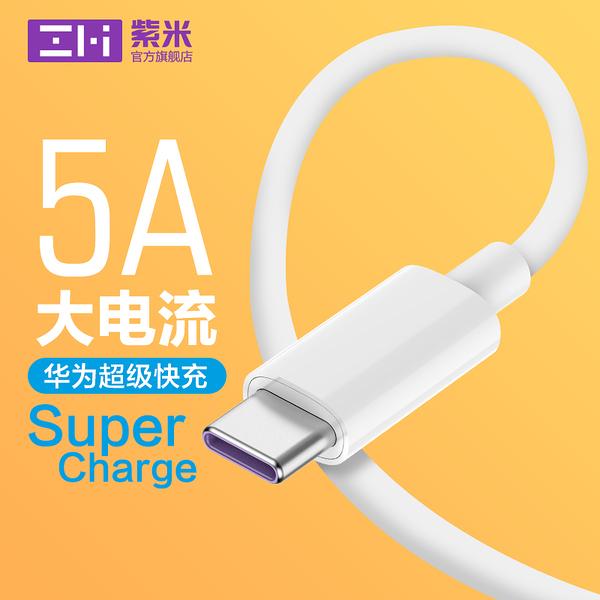 ZMI紫米Type-C資料線5A快充線適用華為超級快充P30mate20榮耀V20安卓手機充電傳輸線1米