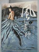【書寶二手書T5/一般小說_HLH】風之畫師(下)_李正明