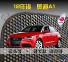 【鑽石紋】12年後 奧迪 A1 腳踏墊 / 台灣製造 工廠直營 / Audi a1海馬腳踏墊 a1腳踏墊 a1踏墊
