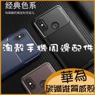 (贈掛繩)華為Y92019碳纖維質感保護Y9Prime2019 Nova5T手機殼 P30 P20 Pro Mate20 Mate30保護套磨砂軟殼