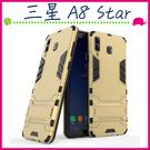 三星 A8 Star 2018版 鎧甲系列保護殼 支架 變形盔甲手機殼 二合一手機套 全包款保護套 鋼鐵俠