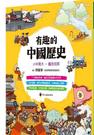 [COSCO代購] W134395 有趣的中國歷史 11冊合售
