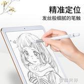 電容筆 apple pencil電容筆ipad觸控筆蘋果安卓細頭平板主動式觸屏手寫筆Air2通用智慧手機20 智聯