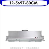 莊頭北【TR-5697SL】80公分2極增壓馬達隱藏式(與TR-5697同款)排油煙機整機不(全省安裝)