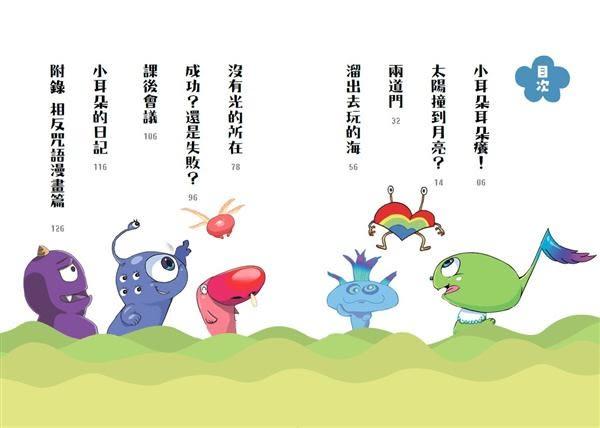妖怪小學(3):相反咒語