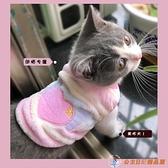 貓咪衣服毛絨防掉毛小型犬衣寵物卡通毛衣小熊愛心【公主日記】