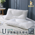 【現貨】100%天然乳膠枕 U字高彈型 防蹣 抗菌 舒適 透氣 枕心 Best寢飾