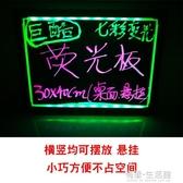 櫃台LED電子熒光板30 40 手寫板 廣告板熒光屏發光黑板掛式小黑板AQ 有緣生活館