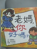 【書寶二手書T3/少年童書_WDD】老媽,你好嗎?_後藤龍二