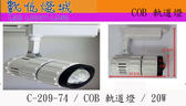 數位燈城 LED-Light-Link【 C-209-74 / COB 軌道燈 / 20W  】