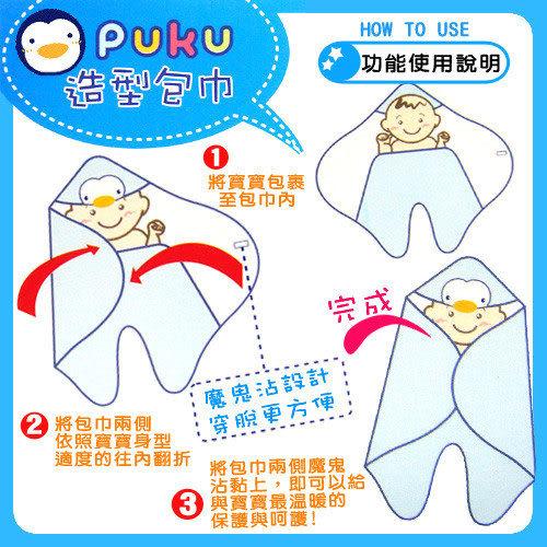 【奇買親子購物網】PUKU 造型包巾/秋冬(藍/粉)