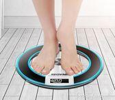 體重秤 測體重秤家用成人精準女煙無人體健康秤稱重計 全館免運