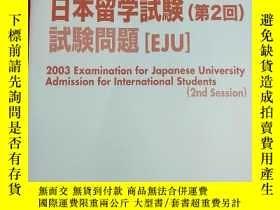 二手書博民逛書店平成15年度罕見日本留學試驗(第2回)試驗問題 EJU 日文原版