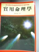 【書寶二手書T9/命理_JDW】實用命理學(平)_陳柏諭