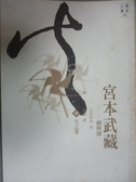 【書寶二手書T3/一般小說_KNM】宮本武藏3-火之卷_吉川英治