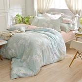 義大利La Belle 特大純棉防蹣抗菌吸濕排汗兩用被床包組-清秀佳人