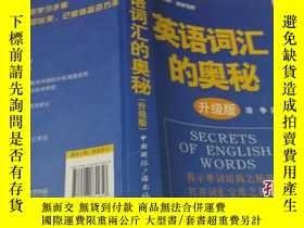 二手書博民逛書店罕見《英語詞彙的奧祕》(升級版)附光碟Y203467 蔣爭著 中