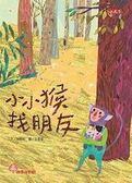 (二手書)小小猴找朋友