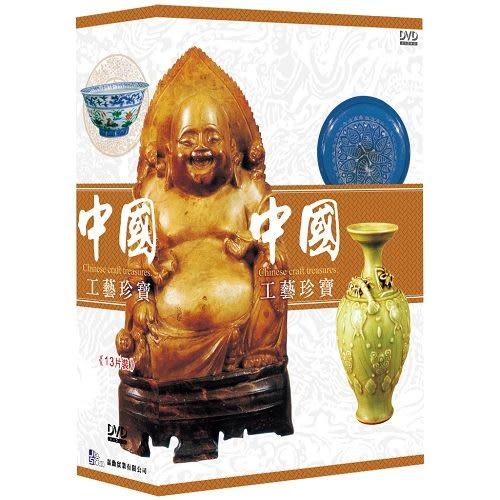 中國工藝珍寶DVD (共13單元/13片裝)