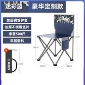 釣魚折疊椅子凳子便攜戶外裝備馬扎美術生靠背簡易伸縮戰備小板凳