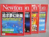 【書寶二手書T3/雜誌期刊_PFA】牛頓科學雜誌_91~100期間_共4本合售_追求夢幻新藥等