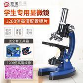 高倍高清兒童顯微鏡1200倍學生專用光學生物科學實驗節日禮物「七色堇」YXS