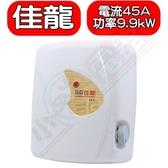 (全省安裝) 佳龍【NX99-LB】即熱式瞬熱式自由調整水溫熱水器內附漏電斷路器系列