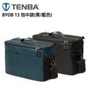 黑熊數位 TENBA BYOB 13 包中袋 黑藍兩色 相機包 收納包 手提包 相機 收納箱 側背包 插件內袋