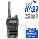 ADI AV-03 FRS 免執照 無線電對講機 黑色 迷你袖珍型 輕巧好帶【贈耳掛式耳麥+國際旅充】