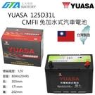 【久大電池】 YUASA 湯淺電池 125D31L-SMF 完全免保養式 汽車電瓶 汽車電池 通用95D31L