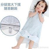 寶寶分腿背心紗布睡袋嬰兒春秋薄款夏季兒童天絲防踢被春夏空調房艾美時尚衣櫥