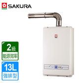 只送北北基【櫻花牌】13L數位恆溫熱水器強制排氣熱水器 SH-1335(桶裝瓦斯)