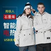 加熱外套南極人智慧發熱服情侶冬季男溫控充電加熱中長款棉衣保暖工裝外套【年終盛惠】