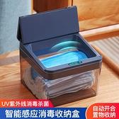 智能感應消毒收納盒口罩手機消毒盒UVC消毒器感應桌面儲物紙巾盒防疫