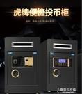 新品虎牌投幣式保險櫃60cm 50cm ...